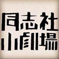 同志社小劇場