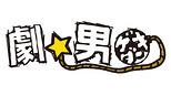 劇☆男スタッフ