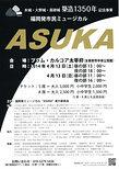 ASUKA実行委員会