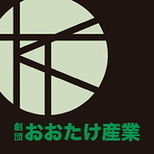 劇団おおたけ産業