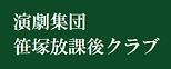笹塚放課後クラブさん