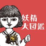 妖精大図鑑