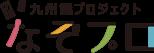 九州謎プロジェクト