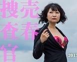 Carne売春捜査官