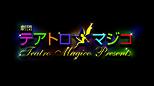 劇団テアトロ☆マジコ