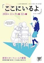 演劇集団LGBTI東京