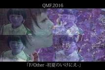 QMF(クエスト・ムービー・ファクトリー)