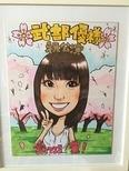 Yu Takebe