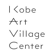 神戸アートビレッジセンター