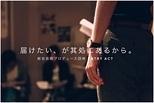 総合芸術プロデュース団体ENTRY ACTさん