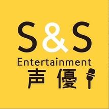 S&S声優さん