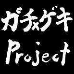 ガチ×ゲキproject