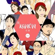 KANON〜花音〜 進登祐美