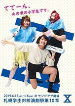 札幌学生対校演劇祭 第10章