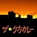 ザ☆夕方カレー