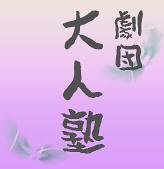 劇団大人塾