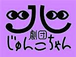 劇団じゅんこちゃん