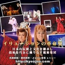 魅惑の魔術師-京次郎(和妻師)
