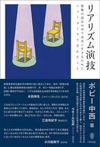 Bobby Nakanishi Acting Workshop