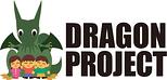 ドラゴン・プロジェクト