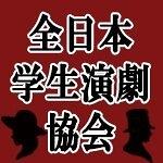 全日本学生演劇協会