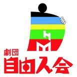 劇団自由人会