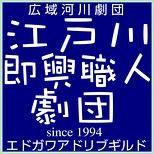 江戸川即興職人劇団
