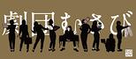 劇団むさび第119春公演 制作