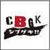 CBGKシブゲキ!!