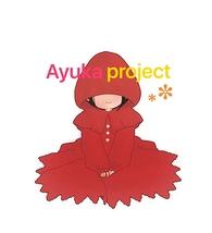 アユカプロジェクト