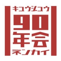 90年会事務局
