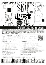 小田原で演劇をやってみる会