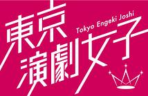 東京演劇女子さん