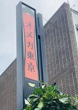 オメガ東京