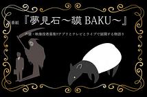 夢見石~貘BAKU~キャスティング係さん