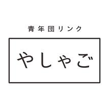 青年団リンク やしゃご 制作部