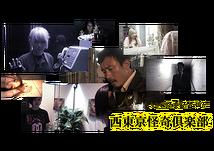 西東京怪奇倶楽部製作委員会