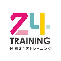 映画24区トレーニングさん