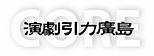演劇引力廣島