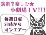 演劇を楽しむ☆小劇場TV