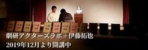 劇研アクターズラボ+伊藤拓也