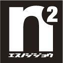 演劇集団「Nの2乗」