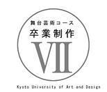 京都造形大学 舞台 総合制作チーム