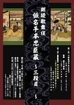 日本伝統芸能振興会