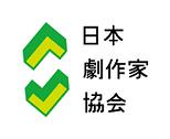 日本劇作家協会事務局