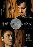 The Moon Flyer