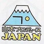 山本プロデュースJAPAN