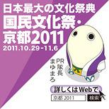 国民文化祭・京都2011