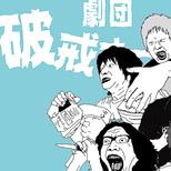 オー君とハカイちゃん(劇団破戒オー!!!)
