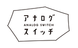 アナログスイッチ制作部